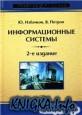 Информационные системы: Учебник для вузов. 2-е изд.