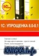 1C Бухгалтерия - 1C: Упрощенка 8.0-8.1. Интерактивный курс