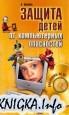 Защита детей от компьютерных опасностей
