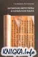 Китайские иероглифы в корейском языке