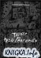 Театр Резо Габриадзе. История тбилисских марионеток и беседы с Резо Габриадзе о куклах, жизни и любви.