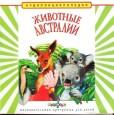 Аудиоэнциклопедия Животные Австралии
