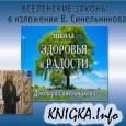 Вселенские Законы в изложении В. Синельникова