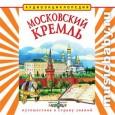 Московский Кремль (MusicBaby)
