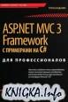 ASP.NET MVC 3 Framework с примерами на C# для профессионалов