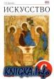 Искусство. Вечные образы искусства. Библия. 6 класс