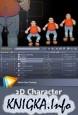 Анимация 2D персонажей в After Effects