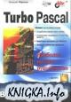 Turbo Pascal в подлиннике.Полное руководство.