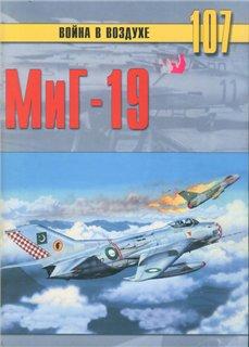 Торнадо - Война в воздухе 107 - МиГ-19
