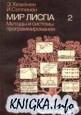 Мир Лиспа. Том.2: Методы и системы программирования