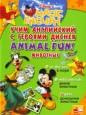 Animal Fun!/ Животные