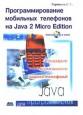 Программирование мобильных телефонов на Java 2 Micro Edition.