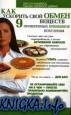 Как ускорить свой обмен веществ. 9 проверенных принципов похудения