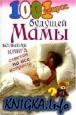1001 вопрос будущей мамы. Большая книга ответов на все вопросы