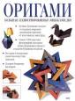 Рик Бич - Оригами. Большая иллюстрированная энциклопедия