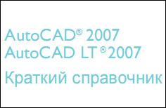 AutoCAD 2007. Официальная документация на русском языке