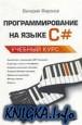 Программирование на языке C#