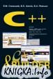 C++ і C++ Builder