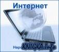 Народные советы. Интернет (январь 2011)