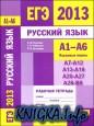 ЕГЭ 2013. Русский язык. Рабочие тетради. А1 - В8