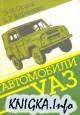Автомобили УАЗ-3151,УАЗ-3741 и их модификации.