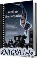 Учебник фотографа
