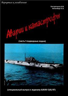 Аварии и катастрофы подводных лодок (2 книги)