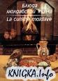Блюда молдавской кухни