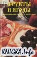 Фрукты и ягоды: оригинальные блюда и заготовки