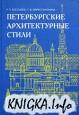 Петербургские архитектурные стили (XVIII - начало XX вв.)
