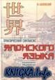 Практический синтаксис японского языка: Элементарное предложение