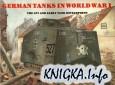Немецкие танки во Второй Мировой: модель A7V и раннее развитие танкостроения