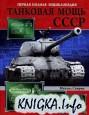 Танковая мощь СССР