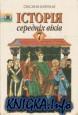 Історія середніх віків: Підручник для 7 класу