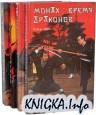 Тайны Востока. Книжная серия в 4 томах