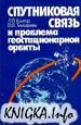 Спутниковая связь и проблема геостационарной орбиты