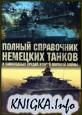 Полный справочник немецких танков и самоходных орудий Второй мировой войны:1939-1945