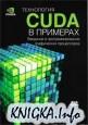 Технология CUDA в примерах: введение в программирование графических процессоров