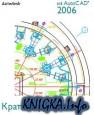AutoCAD 2006.Краткое руководство