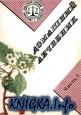 Домашний лечебник: лечение растительными и народными средствами. Часть1