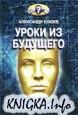 Александр Клюев. Собрание из 3 книг.