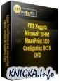 Подготовка к сдаче экзамена 70-667 Microsoft SharePoint Configuring MCTS