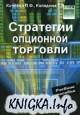 Стратегии опционной торговли. Учебное пособие