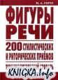 Фигуры речи. Терминологический словарь. 200 стилистических и риторических приемов