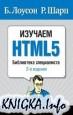 Изучаем HTML5. Библиотека специалиста. 2-е издание