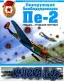 Пикирующий бомбардировщик Пе-2. «Пешка» ставшая ферзем