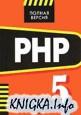 PHP 5. Полная Версия