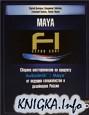Сборник мастерклассов по продукту Autodesk Maya