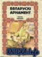 Беларускі арнамент