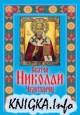 Святой Николай Чудотворец. Просите, да обрящете милость Божию